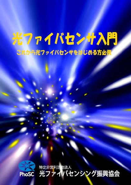 PDF版「光ファイバセンサ入門」販売のご案内