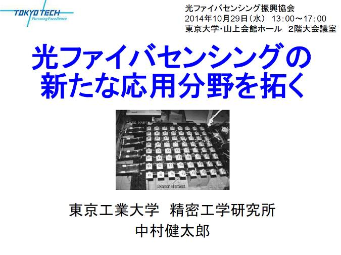 『光ファイバセンシングの新たな応用分野を拓く』