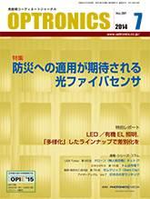 『月刊OPTRONICS』に「防災への適用が期待される光ファイバセンサ」が特集されました!