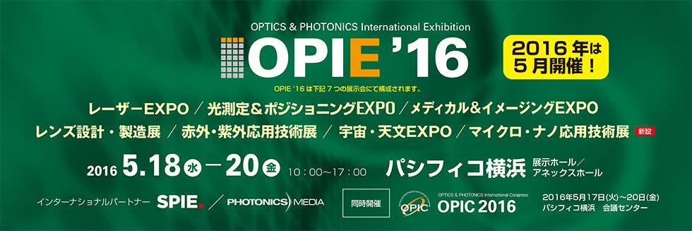無事終了しました。ご来場誠にありがとうございました。←光総合技術展『OPIE'16』が開催されます。当協会は『OPIE'16』を協賛しています。