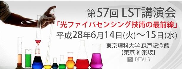 『第57回光波センシグ技術研究会(LST)講演会』が開催されます。当協会は『第57回LST講演会』を協賛しています。