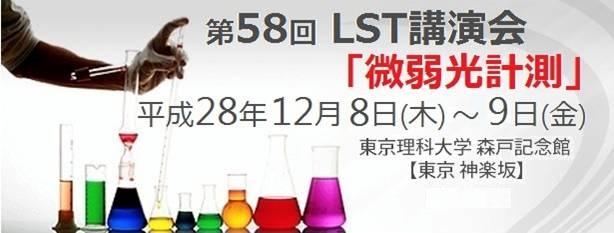『第58回光波センシグ技術研究会(LST)講演会』が開催されます(12月8日-9日)。当協会は『第58回LST講演会』を協賛しています。