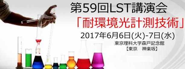 『第59回光波センシグ技術研究会講演会』 論文募集案内