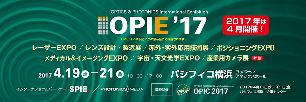光技術総合展示会『OPIE'17』(2017年4月19日(水)~21日(金)  パシフィコ横浜)の事前登録受付中です。当協会は『OPIE'17』を協賛しています。