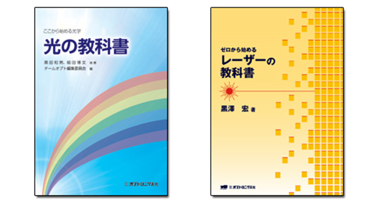 オプトロニクス社が刊行している光関連技術書(「光の教科書」「レーザーの教科書」)を紹介します。