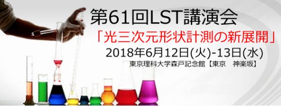 「光三次元形状計測の新展開」をテーマにした『第61回光波センシング技術研究会講演会』が 6月12日(火)~13日(水) 開催されます。当協会は『第61回LST講演会』を協賛しています。