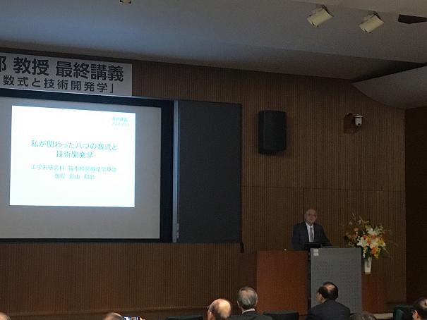 事務局だより<No.10> 東京大学・影山和郎教授 最終講義に参加して