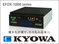 会員《(株)共和電業》より、光ファイバ測定器「EFOX-1000シリーズ」を紹介します。