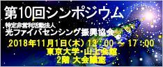 2018年11月1日(木)第10回シンポジウムを開催します。