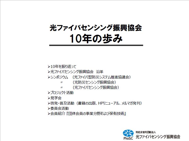 光ファイバセンシング振興協会『10年の歩み』