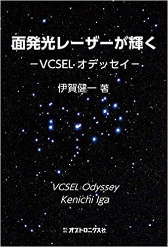 オプトロニクス社の近刊 伊賀健一 著「面発光レーザーが輝く-VCSEL オデッセイ-」を紹介します。