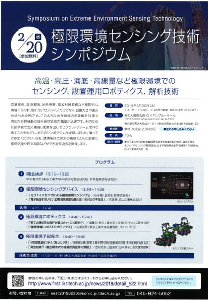 【講演会開催案内】極限環境センシング技術シンポジウム(2019年2月20日)