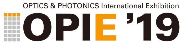 光技術総合展示会『OPIE'19』(2019年4月24日(水)~26日(金) パシフィコ横浜)が開催されます。当協会は『OPIE'19』に出展します(ブースNo. N-2)。