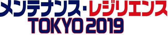 『メンテナンス・レジリエンスTOKYO2019』が開催されます(2019年7月24日(水)~26日(金) 東京ビッグサイト)。当協会は『メンテナンス・レジリエンスTOKYO2019』を協賛しています。