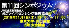 2019年11月7日(木)第11回シンポジウムを開催します。