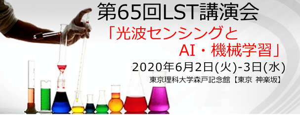 ※ LST65 開催見合わせ ※(目途がつきましたら、ご案内差し上げます)←「光波センシングとAI・機械学習」をテーマにした『第65回光波センシング技術研究会講演会』(2020年6月2日(火)~3日(水))