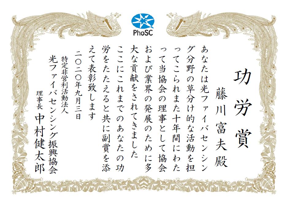 事務局だより<No.20> 2019年度表彰において、藤川富夫様に『功労賞』が授与されました。
