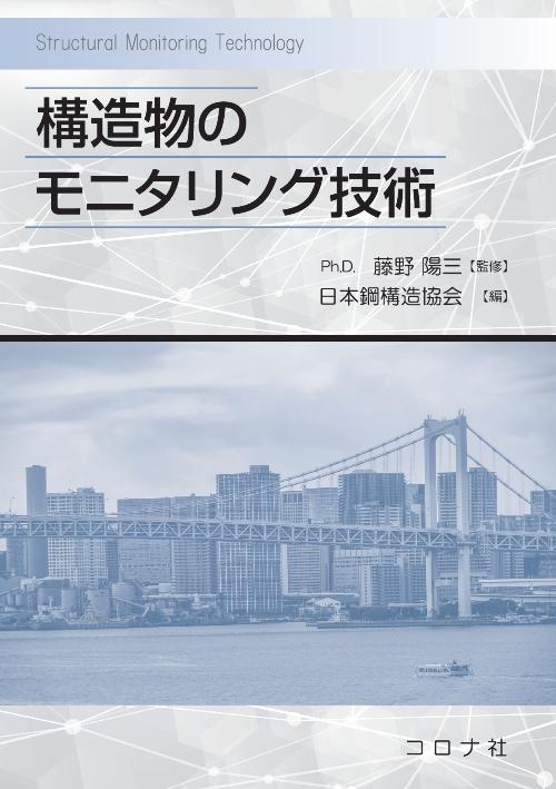 コロナ社の新刊 日本鋼構造協会 編、藤野陽三 監修「構造物のモニタリング技術」を紹介します。