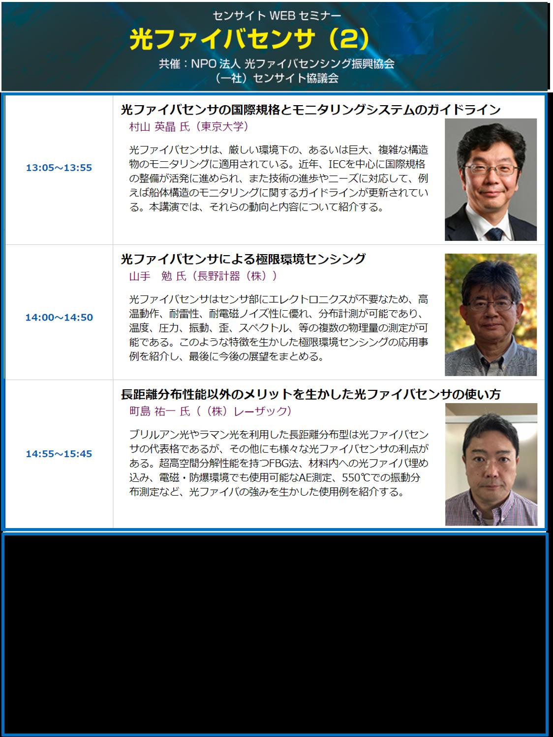 参加申し込み受付中 → WEBセミナー(2月25日(木)オンライン開催(光ファイバセンシング振興協会/センサイト協議会 共催))「光ファイバセンサ(2)」を開催します。