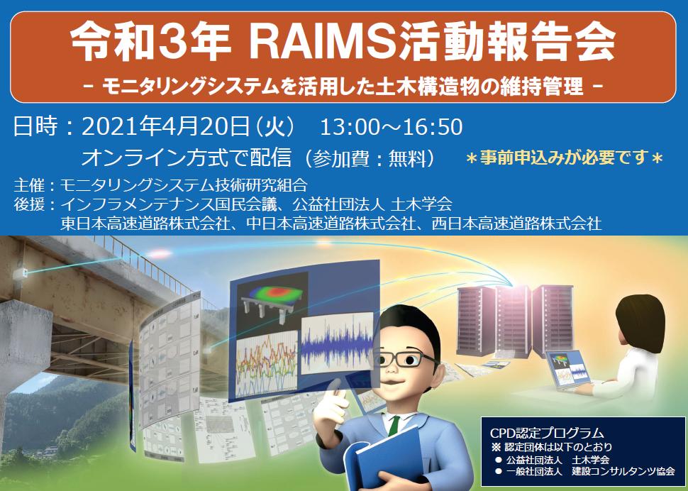 モニタリングシステム技術研究組合:令和3年RAIMS活動報告会(4月20日(火)13:00~16:50 (Web配信のみ))のご案内