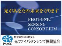 光ファイバセンシング振興協会がお届けするメールマガジン No.14【2021年春号】