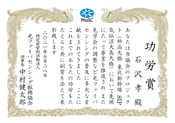 事務局だより<No.22> 2020年度表彰において、石沢 孝様に『功労賞』が授与されました。